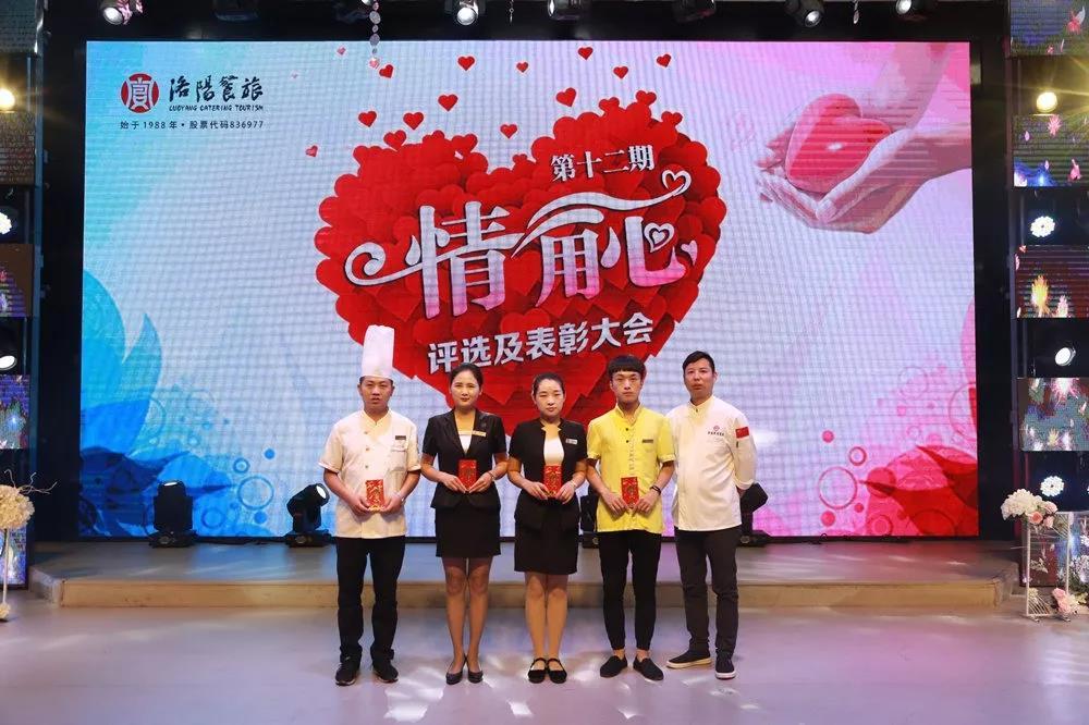 洛阳餐旅集团员工表彰大会,对员工好的企业,才是好企业!-洛阳旅游发展资讯网