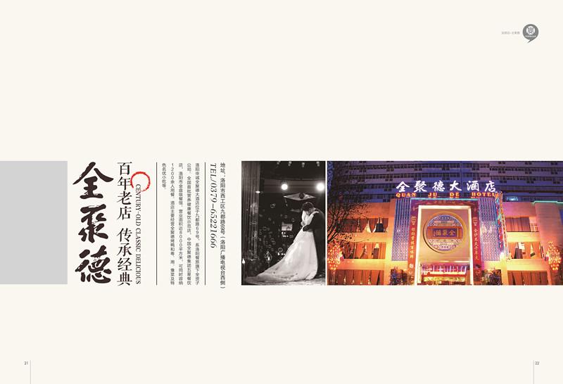 03全聚德篇-01_副本.jpg