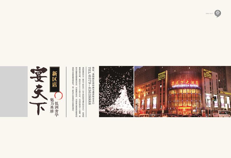 05宴天下新区店-01_副本.jpg