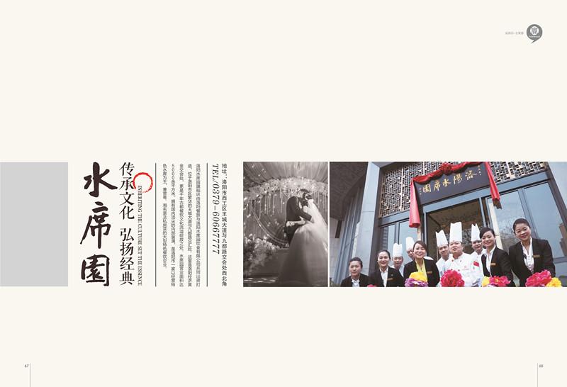 08水席园店-01_副本.jpg